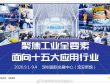9/1-9/4 我们在深圳国际机械制造工业展览会不见不散