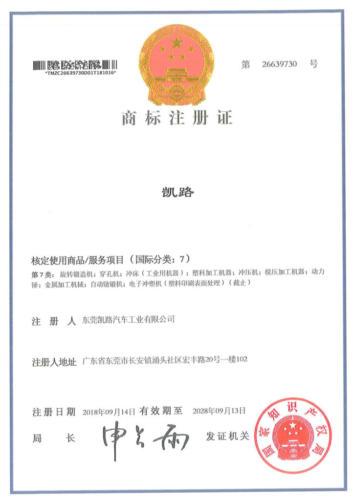 文字商标注册证书