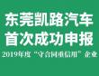 """恭贺凯路汽车成功申报2019年度""""广东省守合同重信用企业"""""""