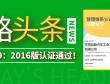东莞凯路汽车工业通过IATF16949:2016版认证
